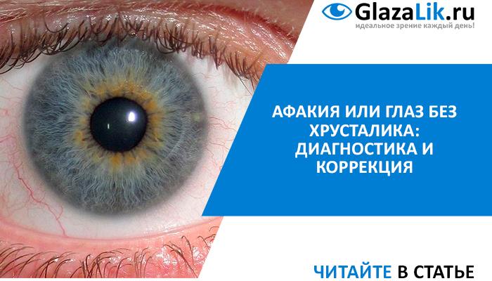 коррекция афакии глаз