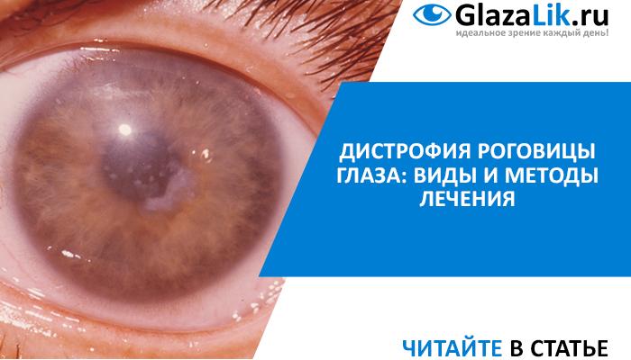 статья про дистрофию роговицы глаза