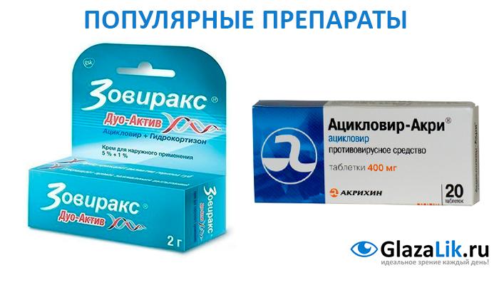 препараты от герпетического конъюнктивита