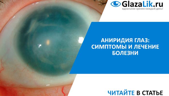 симптомы и лечение анаридии