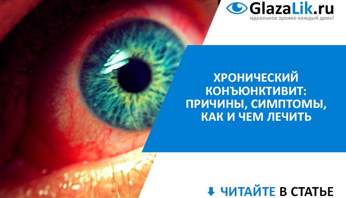 Хронический конъюнктивит глаз: симптомы и лечение у взрослых