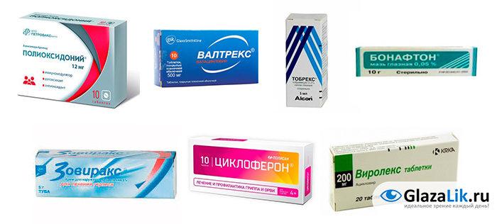 фото препаратов для лечения герпетического кератоконъюнктивита