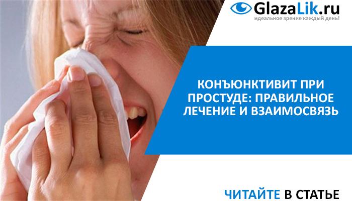 статья про конъюнктивит при простуде