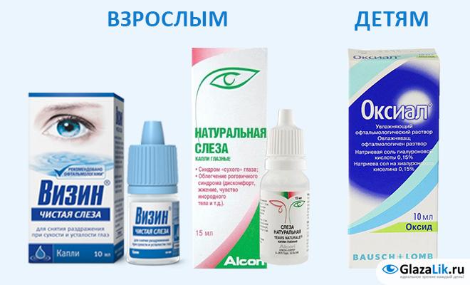 фото препаратов для увлажнения глаз и профилактики эписклерита