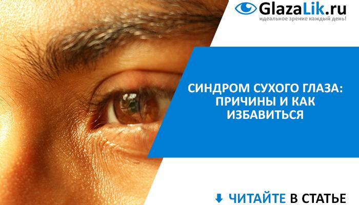 баннер для статьи о синдроме сухого глаза