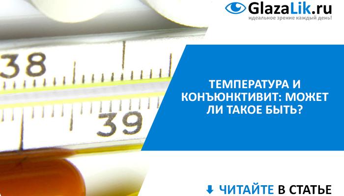 баннер для статьи про конъюнктивит и температуру