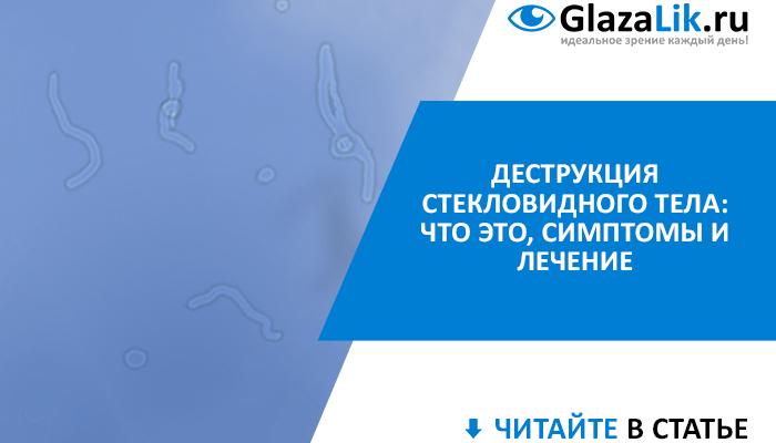 баннер для статьи о деструкции стекловидного тела