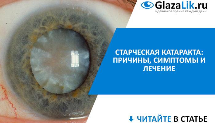 сенильная катаракта, причины и лечение