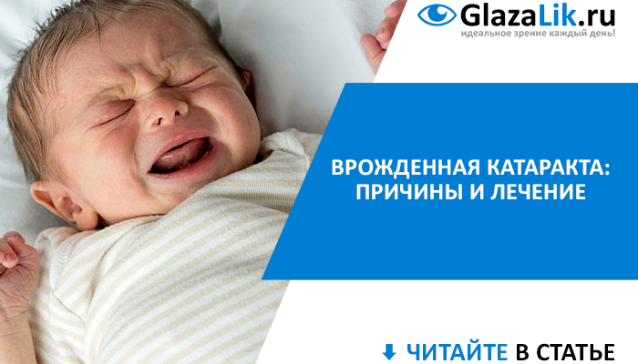 статья о врожденной катаракте