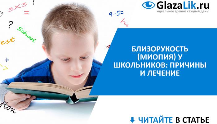 баннер для статьи о близорукости у школьников