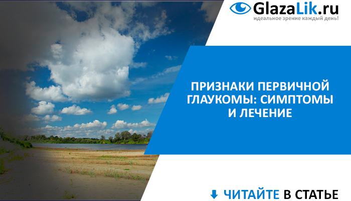 баннер для статьи про раннюю глаукому