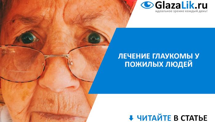 причины и лечение глаукомы глаз у пожилых людей