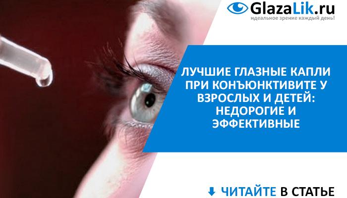 лучшие капли для глаз при конъюнктивите