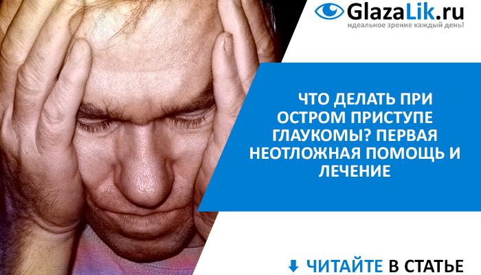 Острый приступ глаукомы - симптомы и первая неотложная помощь