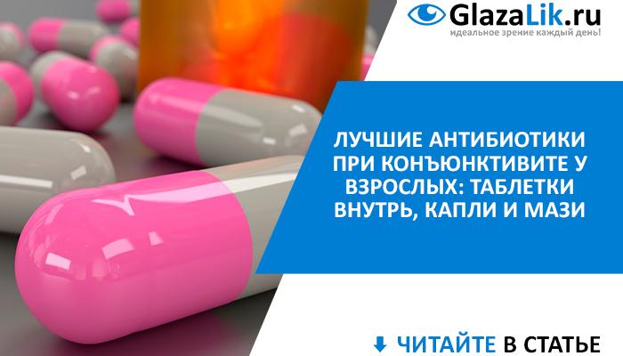 антибиотики при конъюнктивите у взрослых