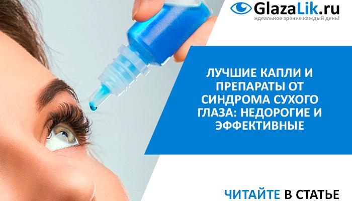 препараты и капли при синдроме сухого глаза