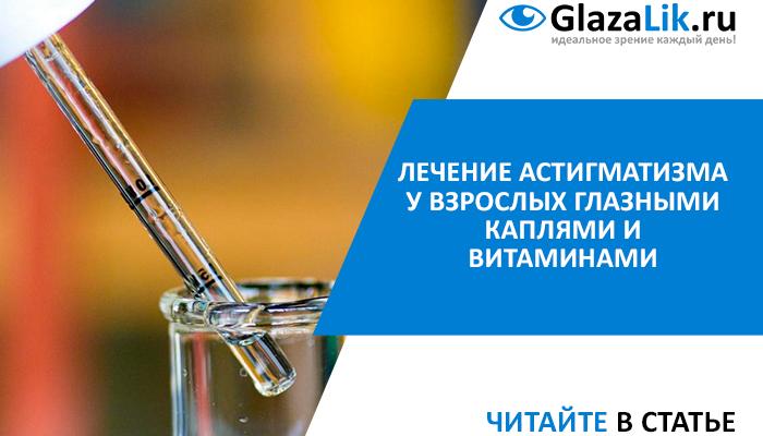 Лучшие капли и витамины для глаз при астигматизме