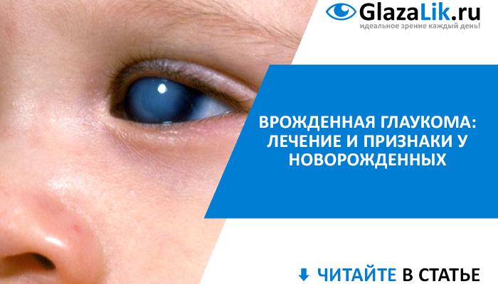признаки и лечение врожденной глаукомы у новорожденных
