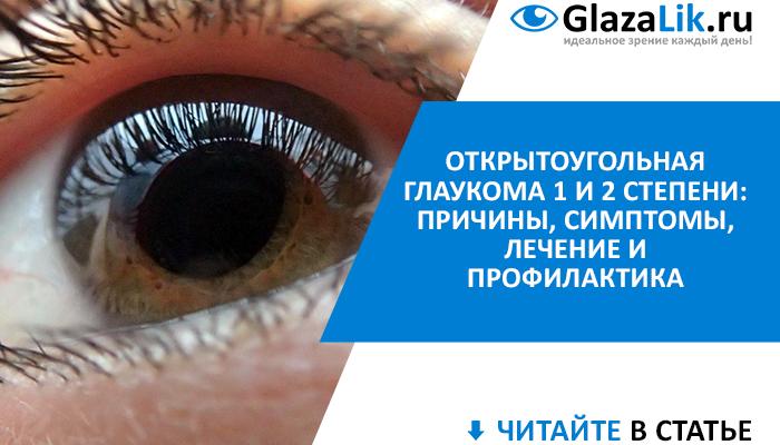 симптомы и лечение открытоугольной глаукомы