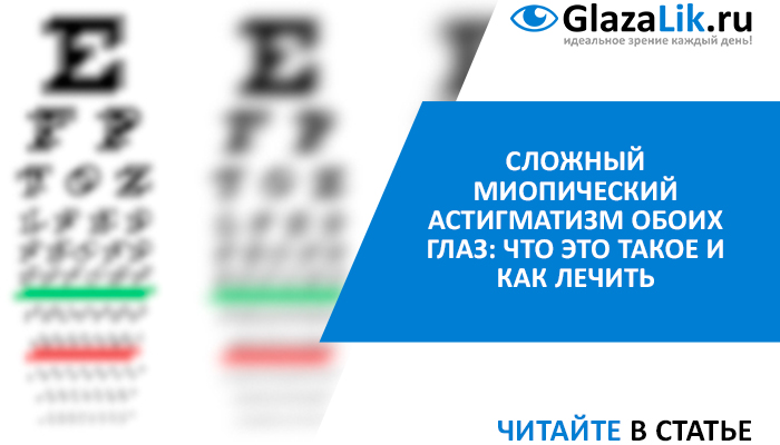 сложный миопический астигматизм глаз