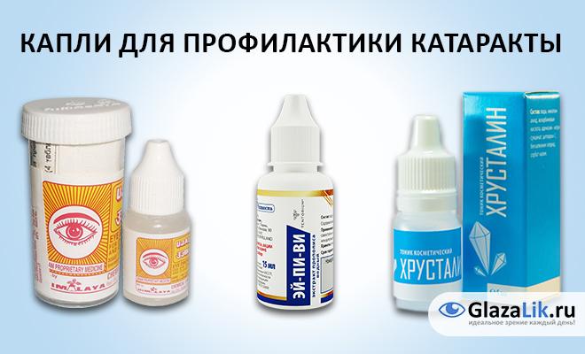 глазные капли для профилактики катаракты