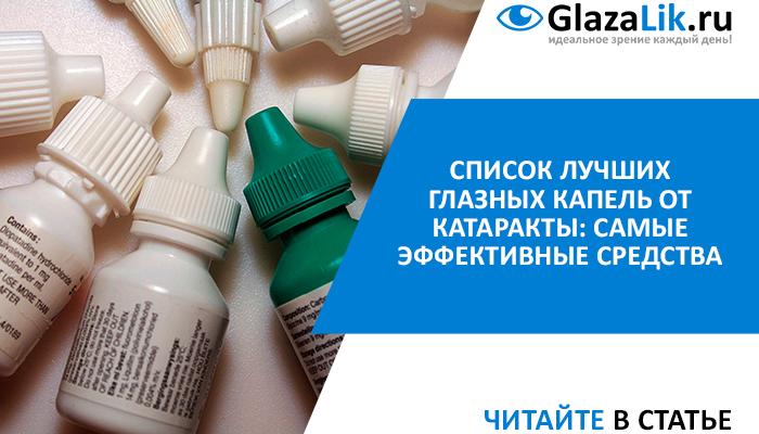 эффективные капли при катаракте глаз