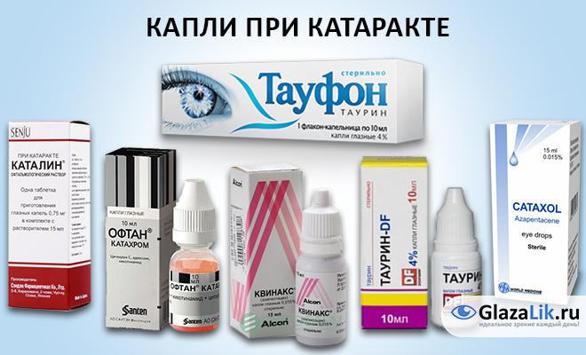 эффективные глазные капли при катаракте