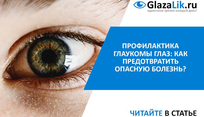 профилактика глаукомы глаз