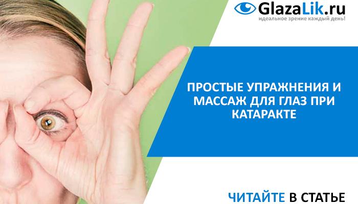 упражнения и массаж для глаз при катаракте