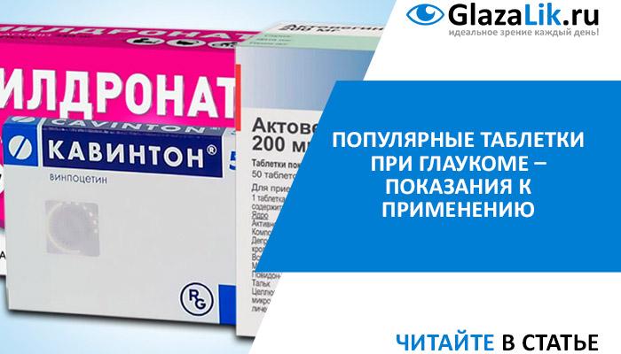 таблетки для лечения глаукомы