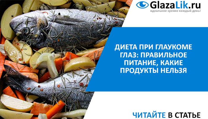 Питание при глаукоме при повышенном и пониженном давлении внутри глаз.