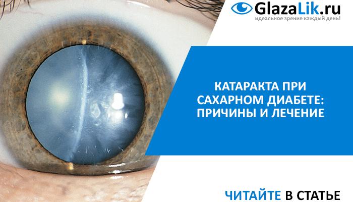 лечение катаракты при диабете