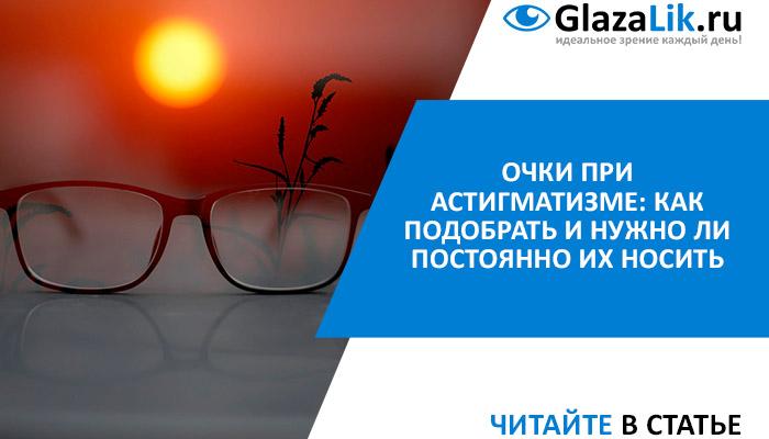 как подобрать очки при астигматизме