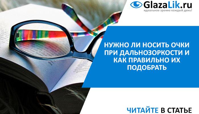 очки при дальнозоркости глаз