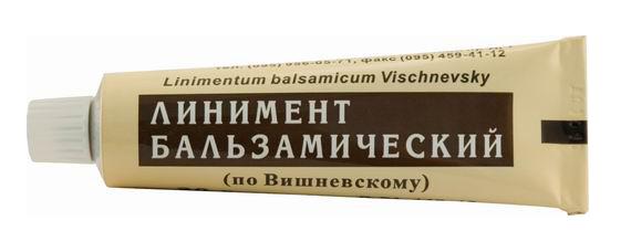 глазная мазь Вишневского