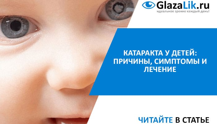 причины катаракты у детей