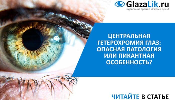 Центральная гетерохромия глаз у человека