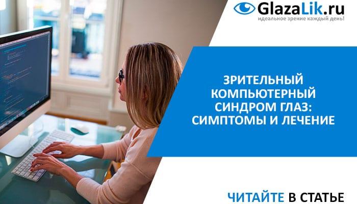 лечение зрительного компьютерного синдрома