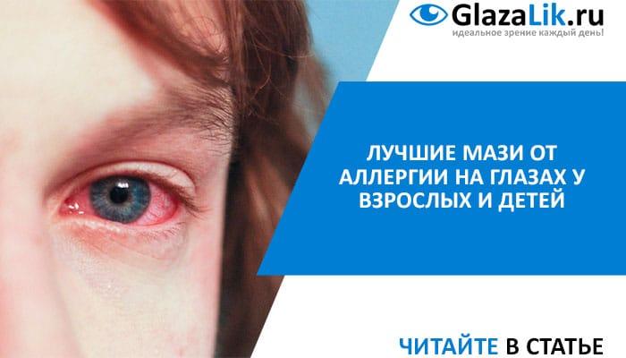 мази при аллергии глаз