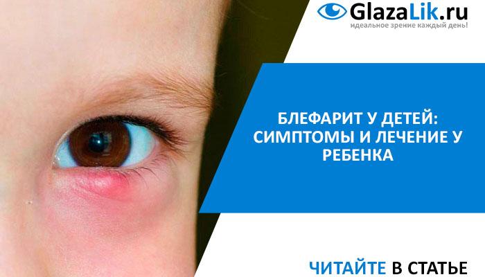 лечение блефарита у ребенка