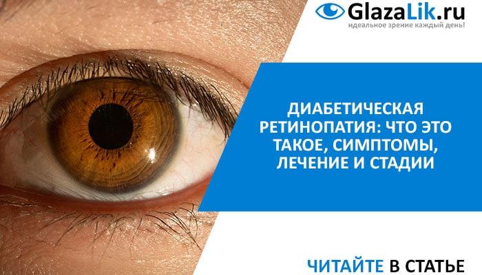 что такое диабетическая ретинопатия