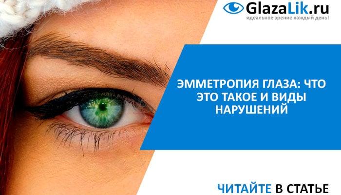 что такое эмметропия глаза