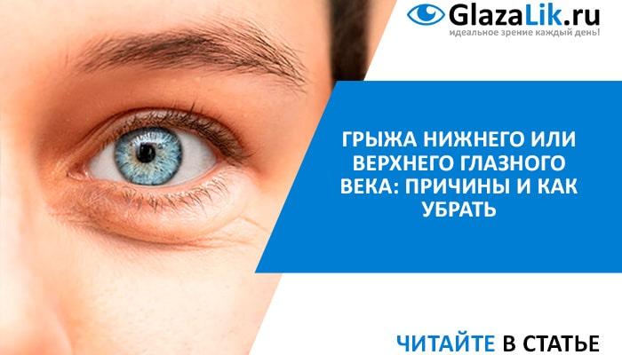 грыжа глазного века