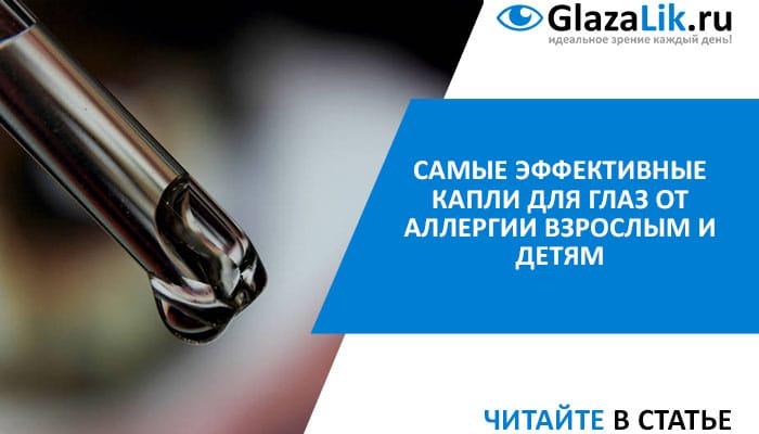 капли для глаз против аллергии