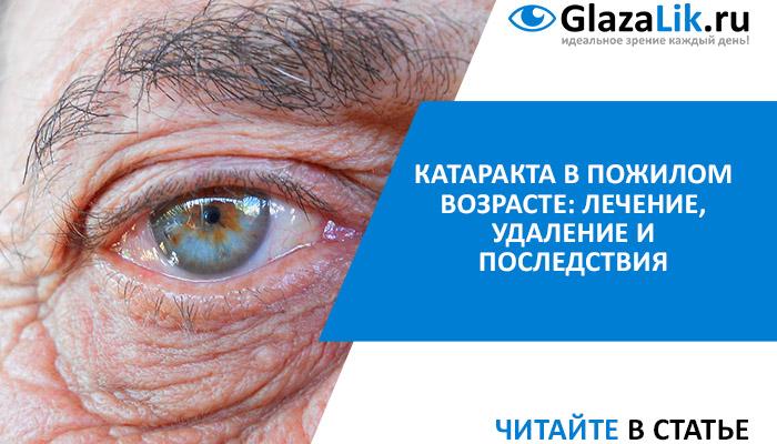 баннер для статьи о катаракте в пожилом возрасте