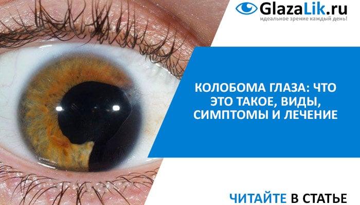 лечение колобомы глаза