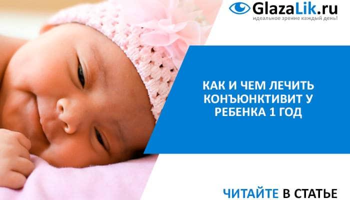 баннер для статьи о конъюнктивите у ребенка в 1 год