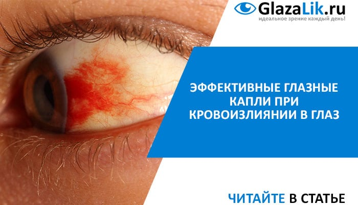 глазные капли при кровоизлиянии в глаз