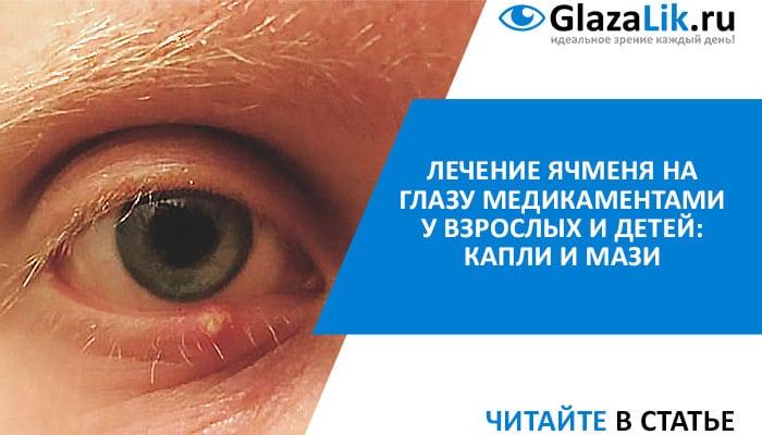 лечение медикаментами ячменя на глазу