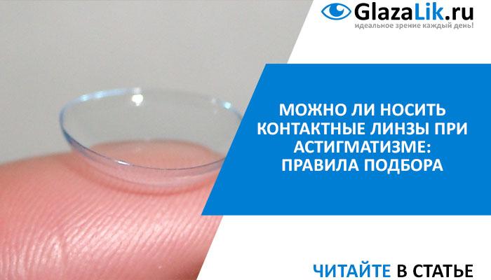 контактные линзы при астигматизме